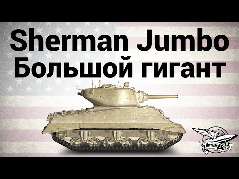 M4A3E2 Sherman Jumbo - Большой гигант на фугаснице - Гайд