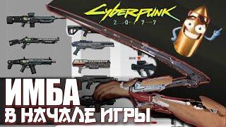 Cyberpunk 2077 - ЭТИ ПУШКИ УНИЧТОЖАЮТ ВСЁ ЖИВОЕ! Получи Их БЕСПЛАТНО в Начале Игры!