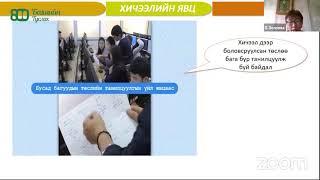 Б.Золзаяа-Сургалтын үйл ажиллагааг тонгоруу сургалтаар дэмжих боломж, арга зам