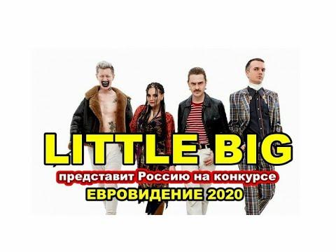 LITTLE BIG ПРЕДСТАВИТ РОССИЮ НА ЕВРОВИДЕНИИ 2020 #евровидение2020 #eurovision2020 #littlebig