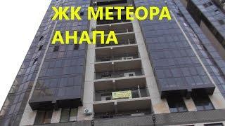 Негативный отзыв жителей о ЖК Метеора в г.Анапа, Краснодарского края