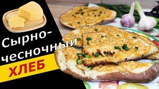 Ароматный хлеб с сырно чесночной начинкой у себя дома Вкуснее чем в пекарне
