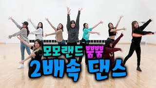 Gambar cover MOMOLAND 모모랜드 - Bboom Bboom 뿜뿜 Cover Dance 2X Faster Version Speed Up 2배속 댄스