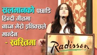सलमान खानको कन्सर्टमा नाच्न स्वस्तिमाले गरिन अस्विकार   Swastima Khadka   Salman Khan   Medianp.com