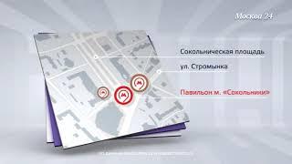 Москва 24. Новости. Сокольническую площадь закроют на 2 года