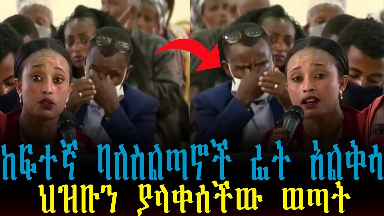 The young woman who cried in front of high officials