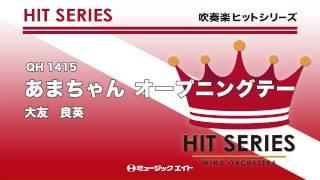【QH-1415】あまちゃん オープニングテーマ(演奏:京都共栄学園中学高等...