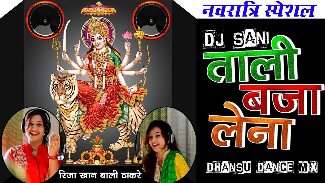 Tali Baja Lena Dhansu Dance Mix 2018 Navratri Special Dj Sani