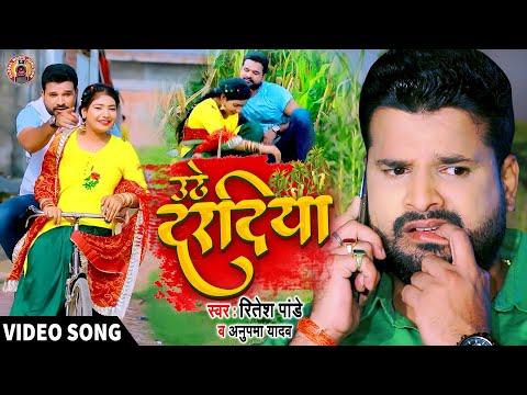#Video- उठे दरदिया - Ritesh Pandey, Anupama Yadav    Uthe Daradiya Pet Mein   New Bhojpuri Song 2021