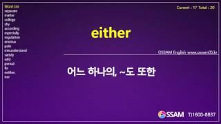경선식영단어(중학) Lecture 24