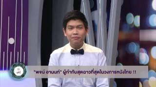"""ณ จุดนี้ """"พจน์ อานนท์"""" ผู้กำกับสุดฉาวที่สุดในวงการหนังไทย!!"""