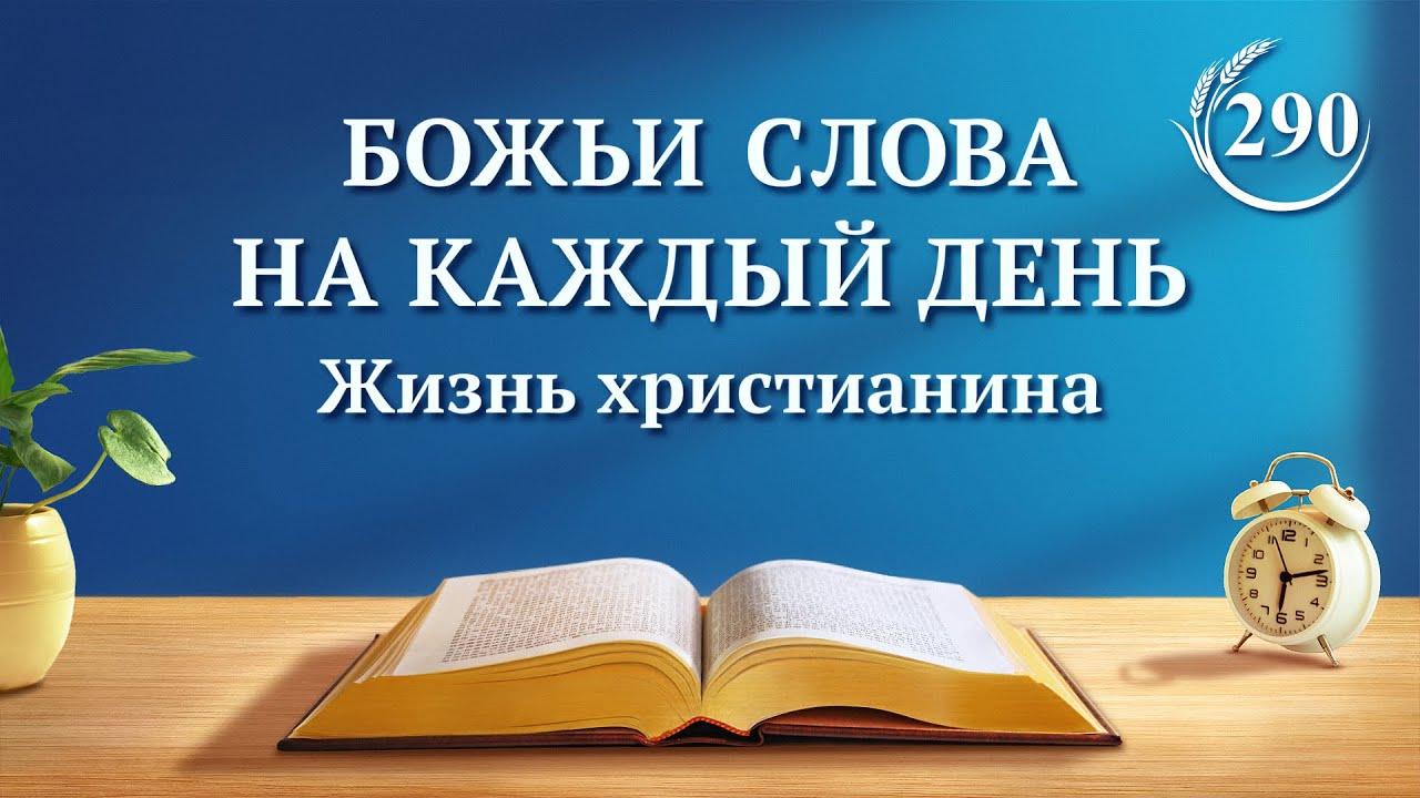 Божьи слова на каждый день   «Работа Бога и практика человека»   (отрывок 290)