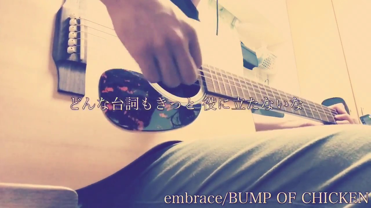 Embrace Bump Of Chicken Twitterから Youtube
