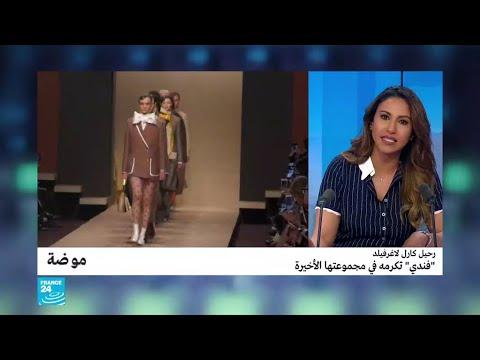 أسبوع الموضة في ميلانو : كيف كانت آخر تصاميم رسمها كارل لاغرفيلد لدار فندي؟  - نشر قبل 2 ساعة