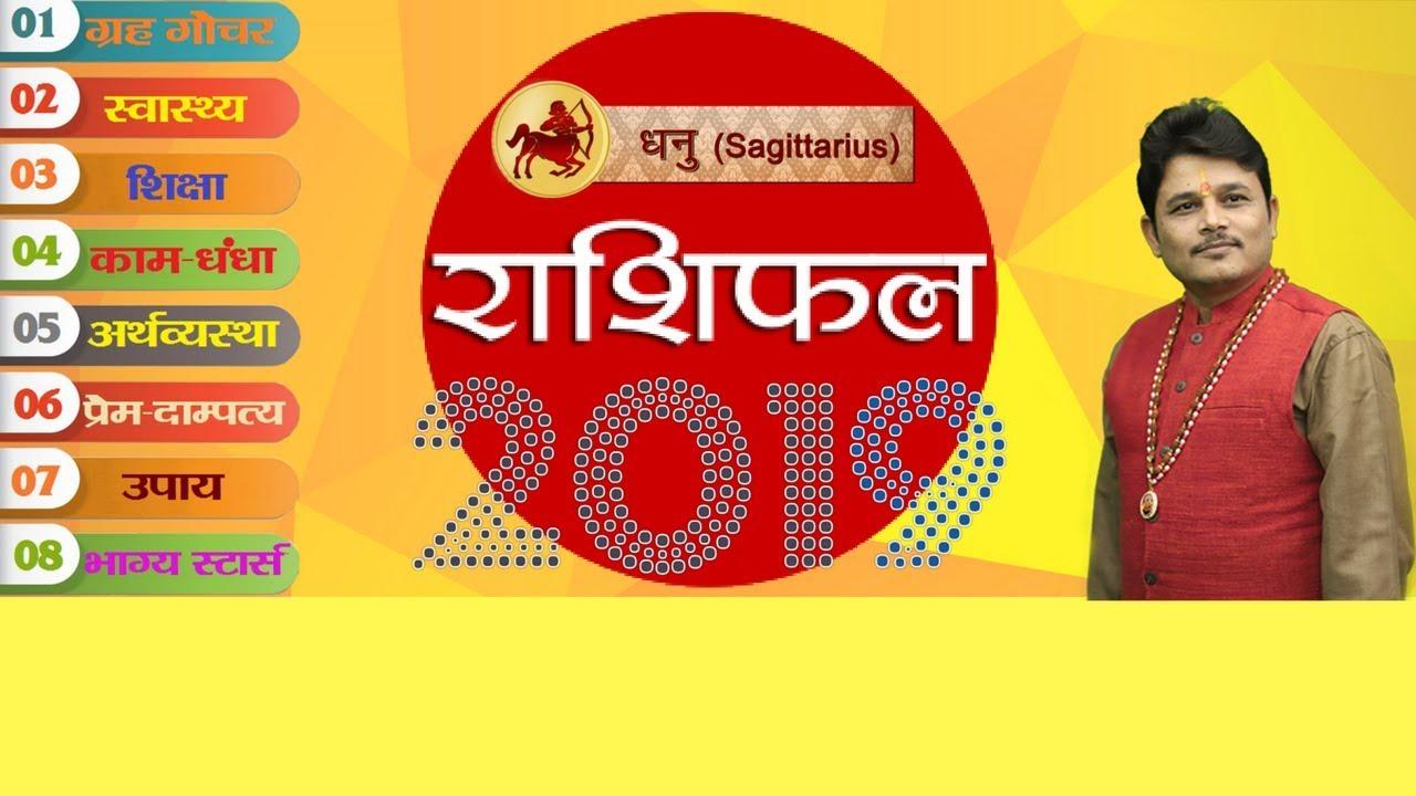 Dhanu, Rashi, Rashifal, 2019, in Hindi, Sagittarius, Horoscope 2019, धनु  राशिफल 2019,Free,Prediction