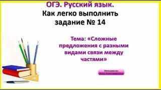 ОГЭ Русский язык Задание 14.