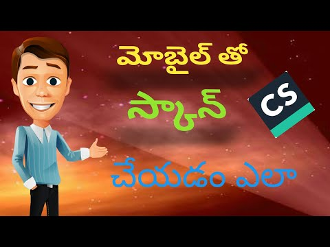 How To Scan With Mobile|scanning  With Android Mobile| Cam Scanner App|in Telugu