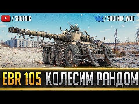 EBR 105 - КОЛЕСИМ ПО РАНДОМУ НА ИМБЕ!