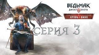 Прохождение The Witcher 3: Wild Hunt - Blood and Wine(#3)
