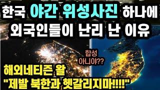 """""""제발 북한과 헷갈리지마!!!"""" 한국…"""
