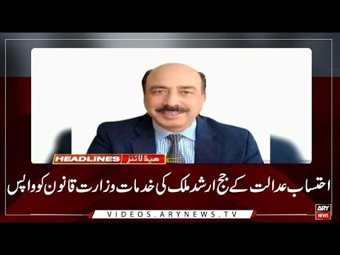 Headlines | ARYNews | 1700 | 12 July 2019