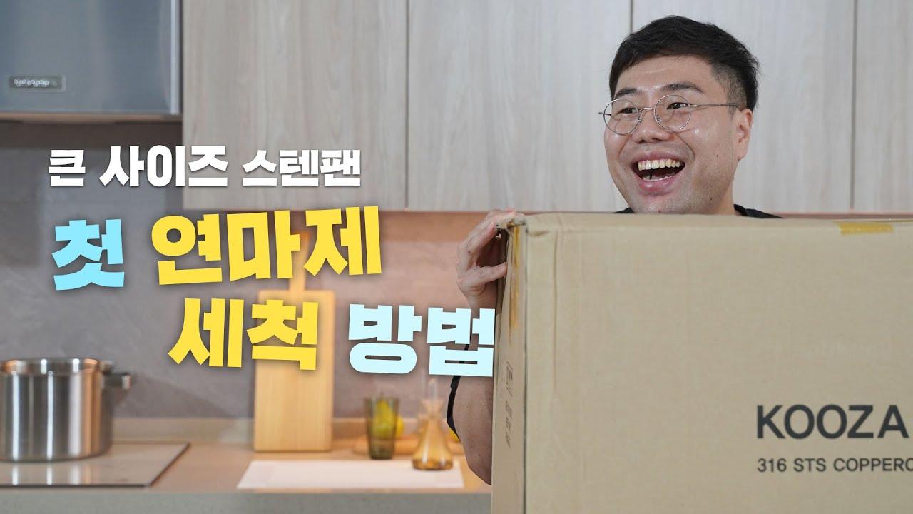 큰 사이즈 스텐팬 집에서 편하게 연마제 제거하는 방법 Feat.쿠자웍