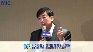 Forum Top 10 - 2016年高科技產業十大趨勢風
