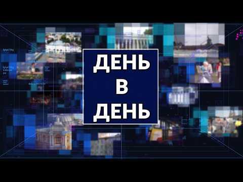 Медіа-Інформ / Медиа-Информ: День в день (17.02.2020)