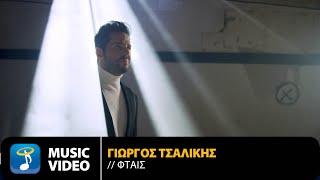 Γιώργος Τσαλίκης - Φταις   Official Music Video (4K)
