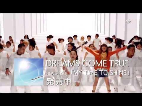 DREAMS COME TRUE 「MY TIME TO SHINE」60秒SPOT