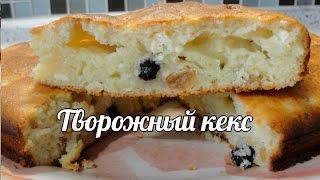 Творожный кекс - пошаговый рецепт приготовления