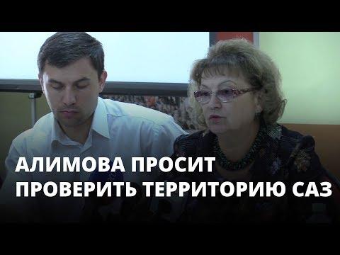 Алимова просит проверить территорию САЗ на наличие опасных веществ