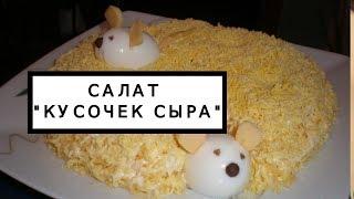 """Салат """"Кусочек Сыра"""" как приготовить легкий рецепт"""