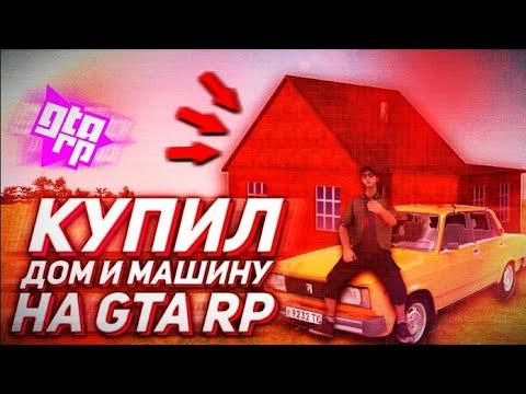 КУПИЛ КВАРТИРУ И МАШИНУ + ТЮНИНГ В CRMP GTA RP (GTA CRMP)