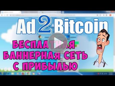 Ad2Bitcoin   БЕСПЛАТНАЯ Банерная Сеть с Прибылью