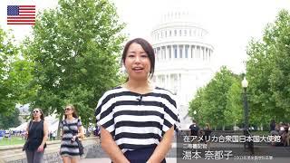 【30th卒業生メッセージ】湯本 奈都子さん(アメリカ) thumbnail
