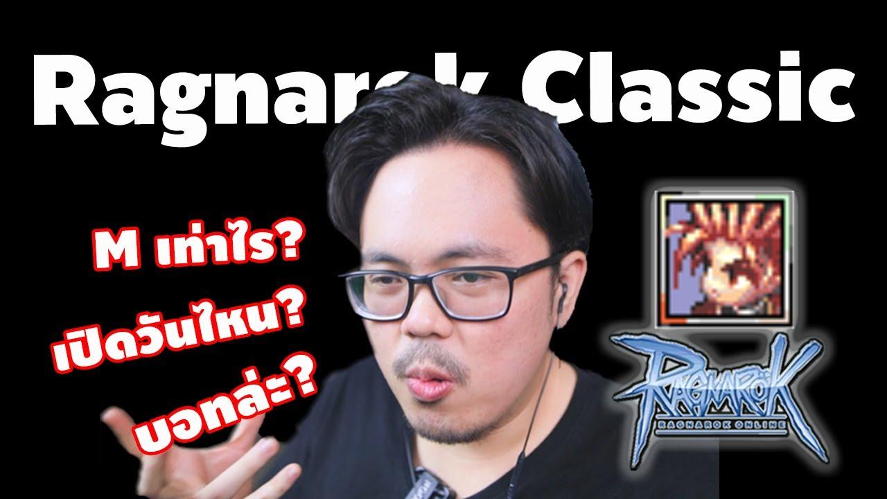 Ragnarok Classic เอาไงแน่? feat. Doraraz