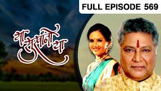 Ya Sukhano Ya  Marathi Tv Serial  Full Ep   569  Rajan Bhise Vikram Gokhale Zee Marathi