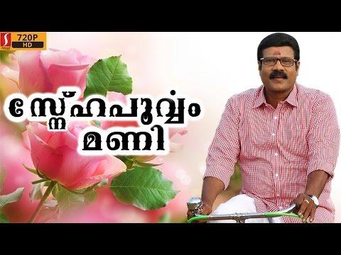 Kalabhavan Mani |  Malalayalam hit songs | kalabhavan mani ini ormakalil mathram കലാഭവൻ മണി