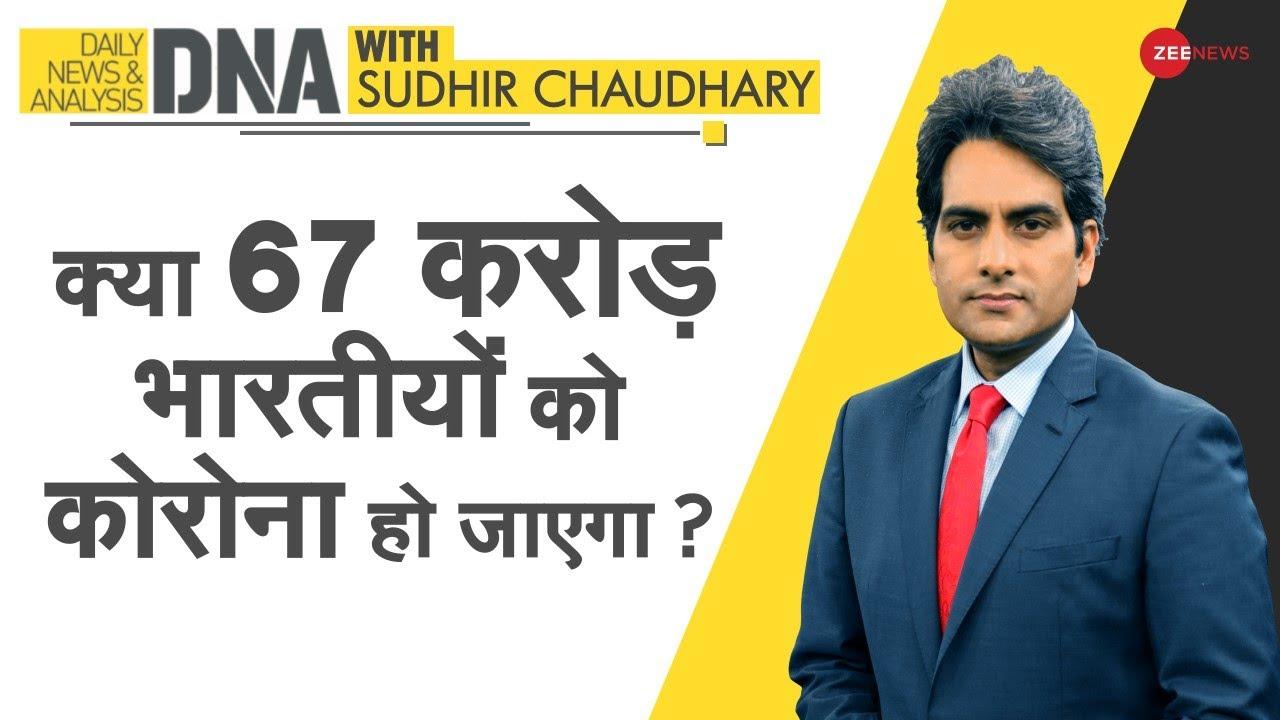 DNA: क्या 67 करोड़ भारतीयों को कोरोना हो जाएगा? | Sudhir Chaudhary SHOW | Coronavirus | Analysis