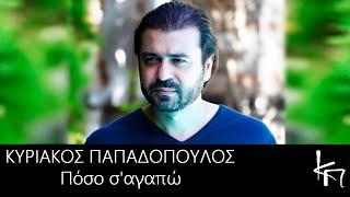 Πόσο σ αγαπώ • Κυριάκος Παπαδόπουλος || Kyriakos Papadopoulos • Poso S'Agapo