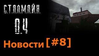 STALMINE v 0.4: Возвращение ! Новости [#8]
