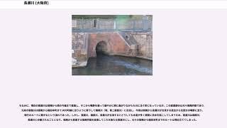 長瀬川 (大阪府)