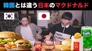 韓国にない日本のマクドナルド  試食!
