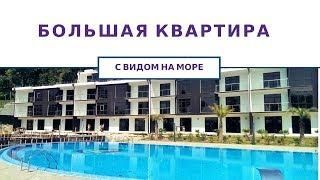 Недвижимость в Сочи | Большая Квартира Лазурный Берег 2