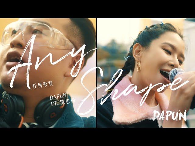 DAPUN大胖【任何形狀Any Shape】ft. 陳思函SeeHan Chen (Official Music Video)