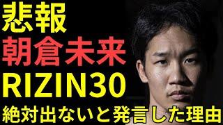 【悲報】朝倉未来 RIZIN30絶対に出ない理由を語る。朝倉未来『2か月前のオファーが欲しい』/朝倉未来が初めて彼女の存在について認める