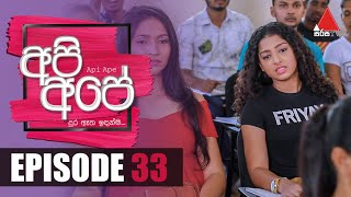 Api Ape | අපි අපේ | Episode 33 | Sirasa TV Thumbnail