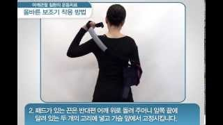 어깨 관절 운동 Shoulder Rehabilitating Exercise thumbnail