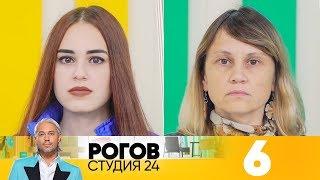 Рогов. Студия 24 | Выпуск 6